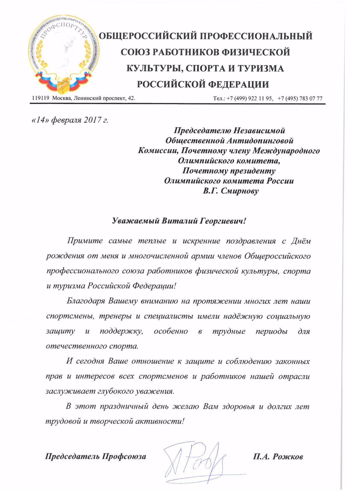 День работника физической культуры и спорта Украины 30