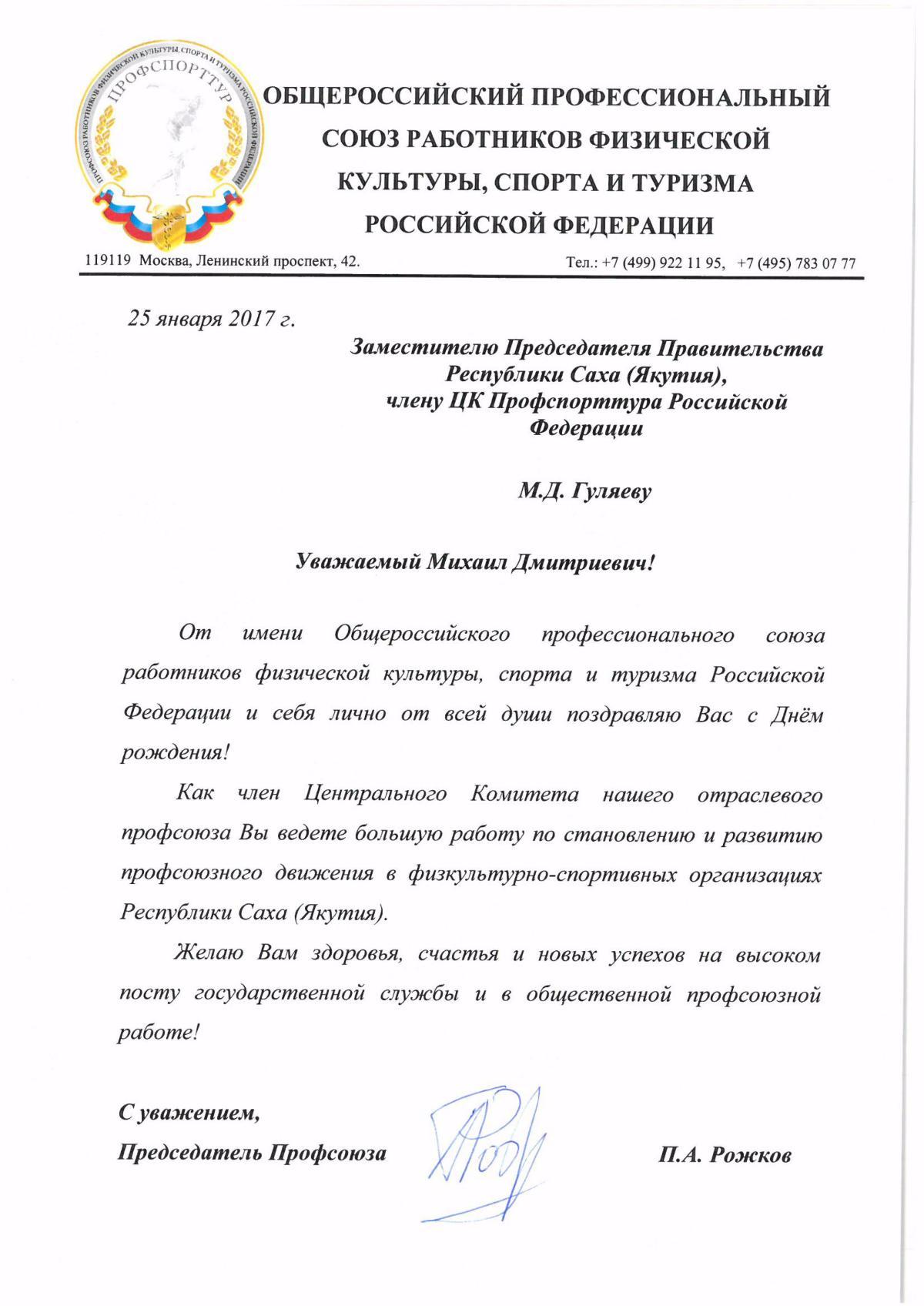 Поздравления с Днем рождения - Правительство Республики Карелия