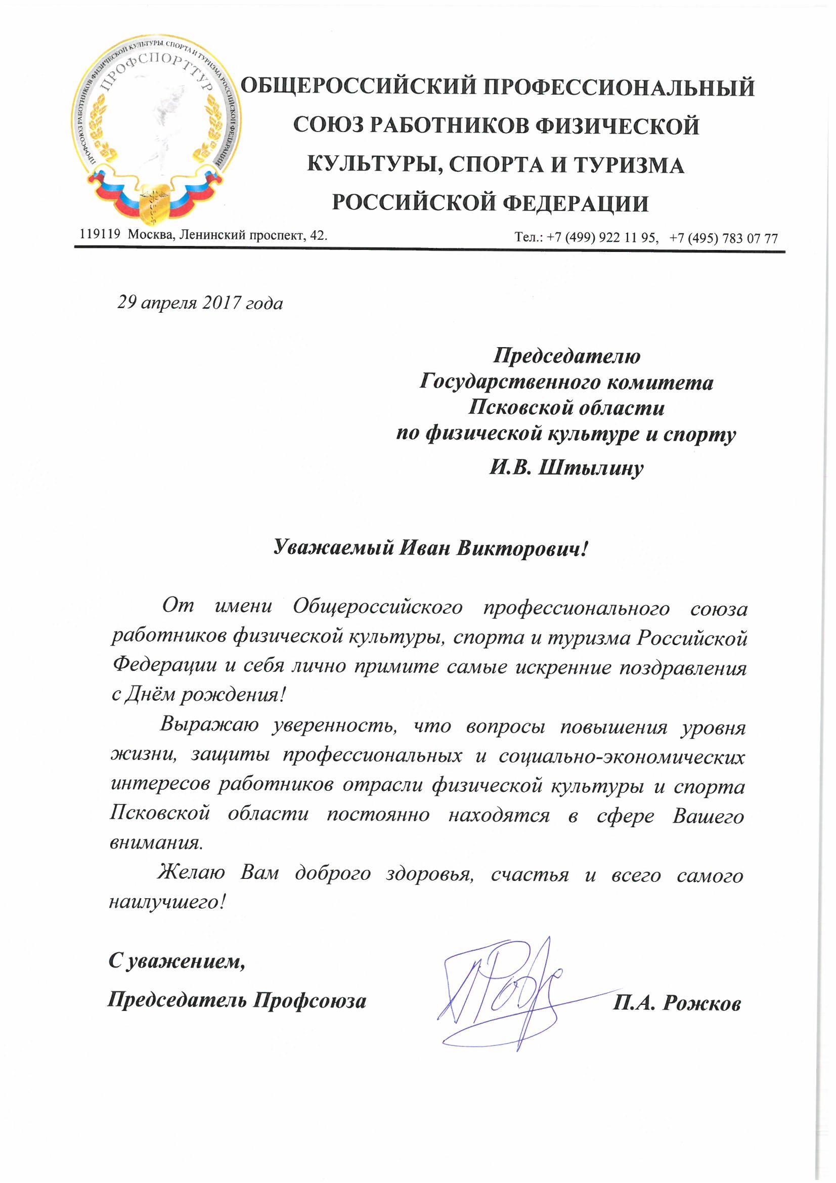 Поздравление работников культуры президентом