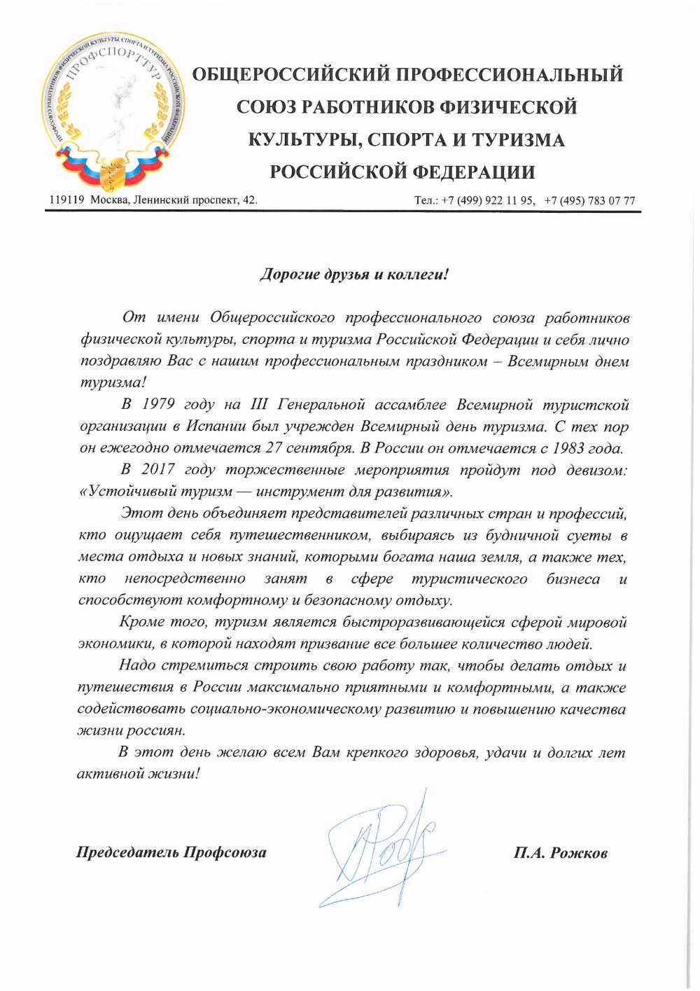 День работника физической культуры и спорта Украины 54