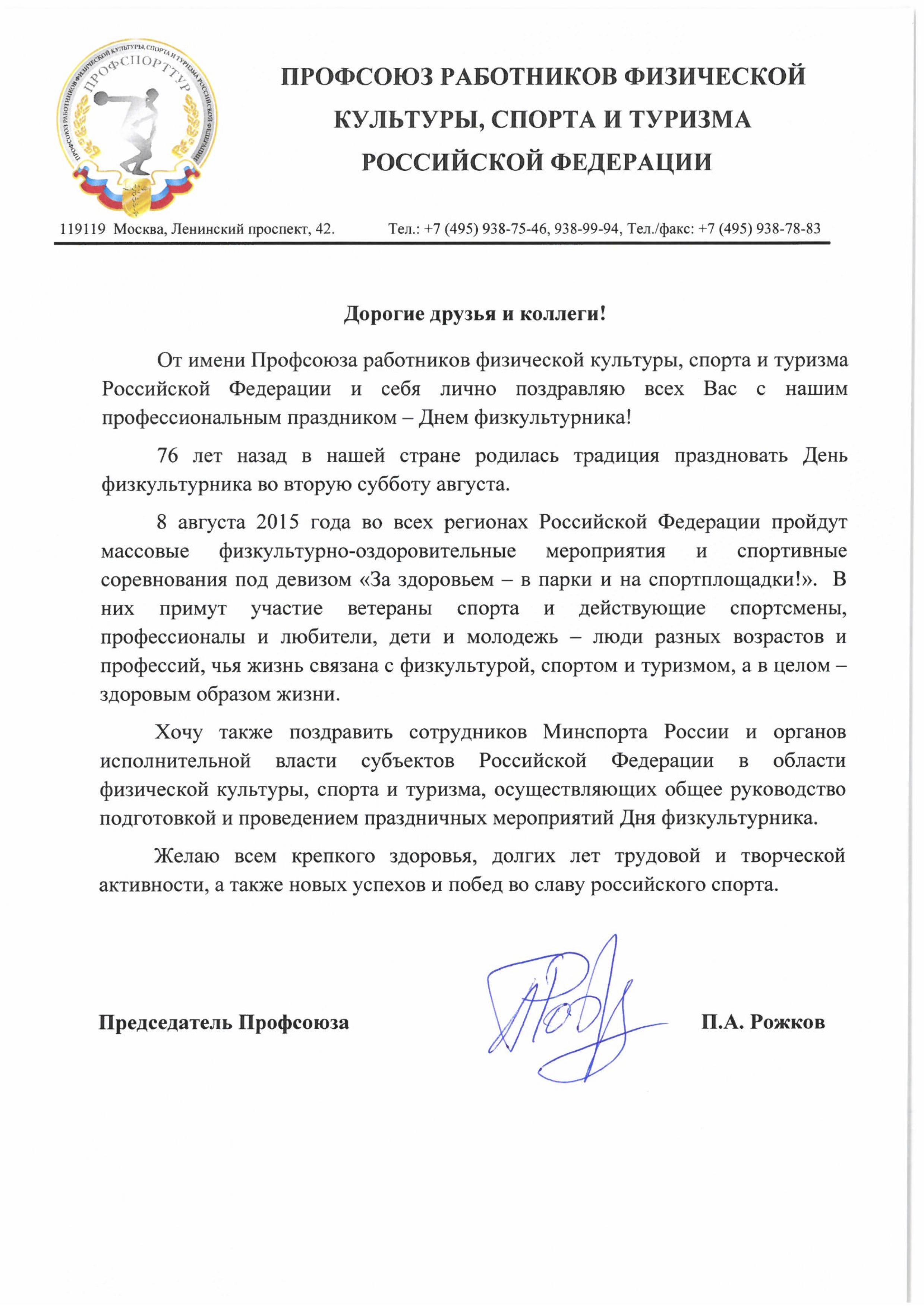 День работника физической культуры и спорта Украины 24