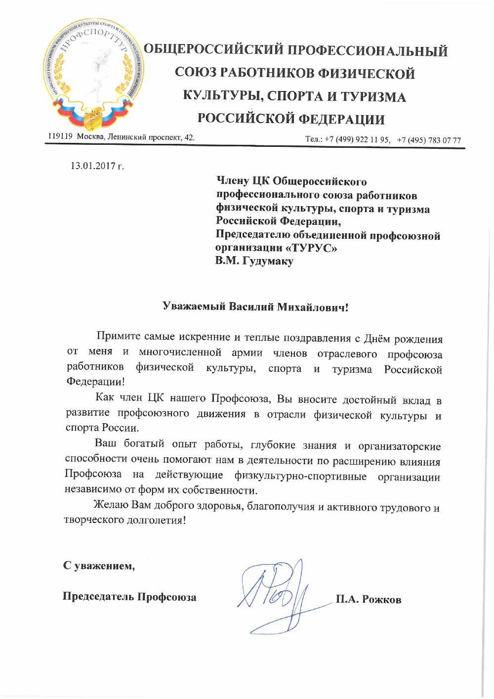 Председателя профсоюза поздравление фото 514